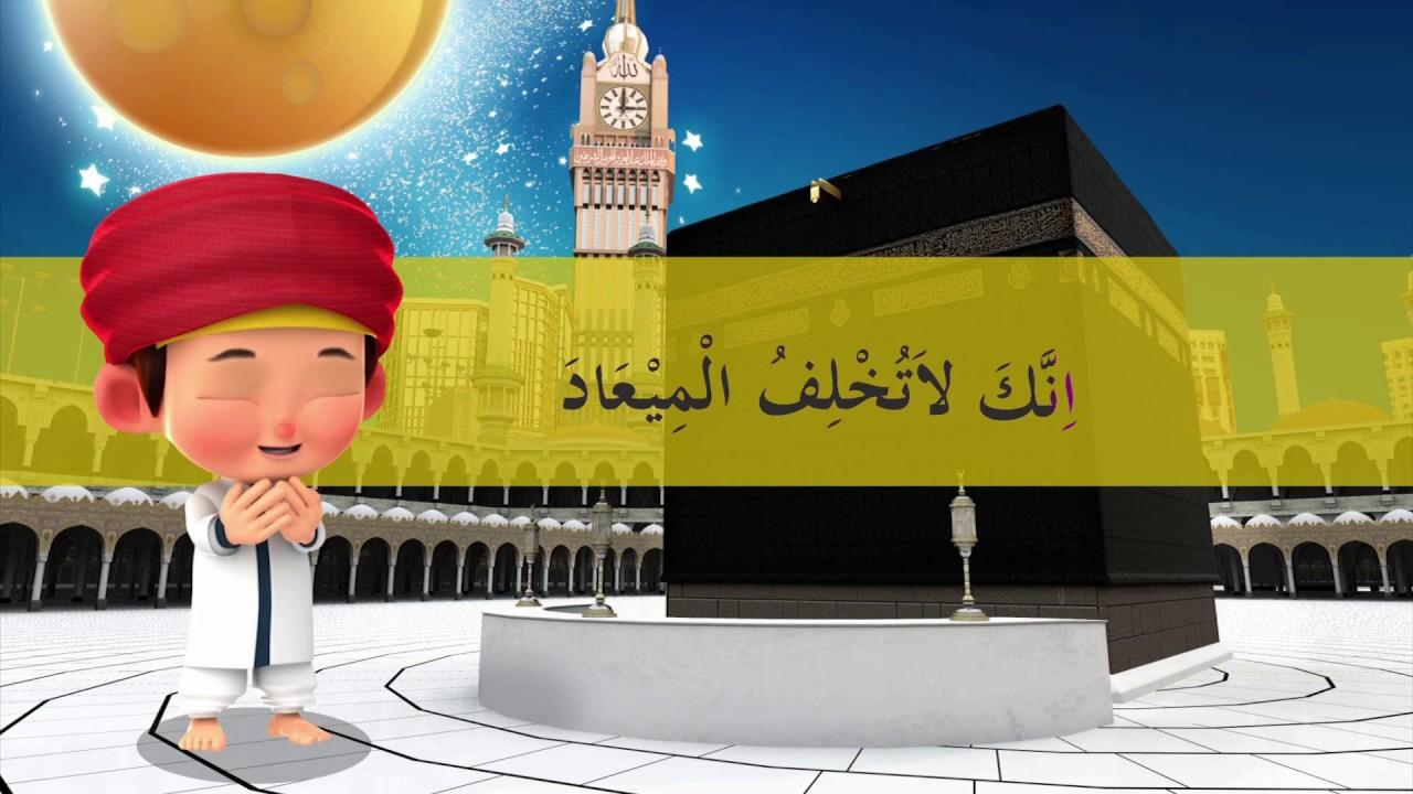 Bacaan Doa Selepas Azan Rumi Dan Jawi