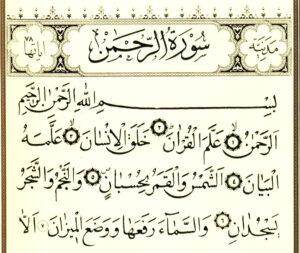 Bacaan Surah Ar-Rahman Rumi Dan Jawi